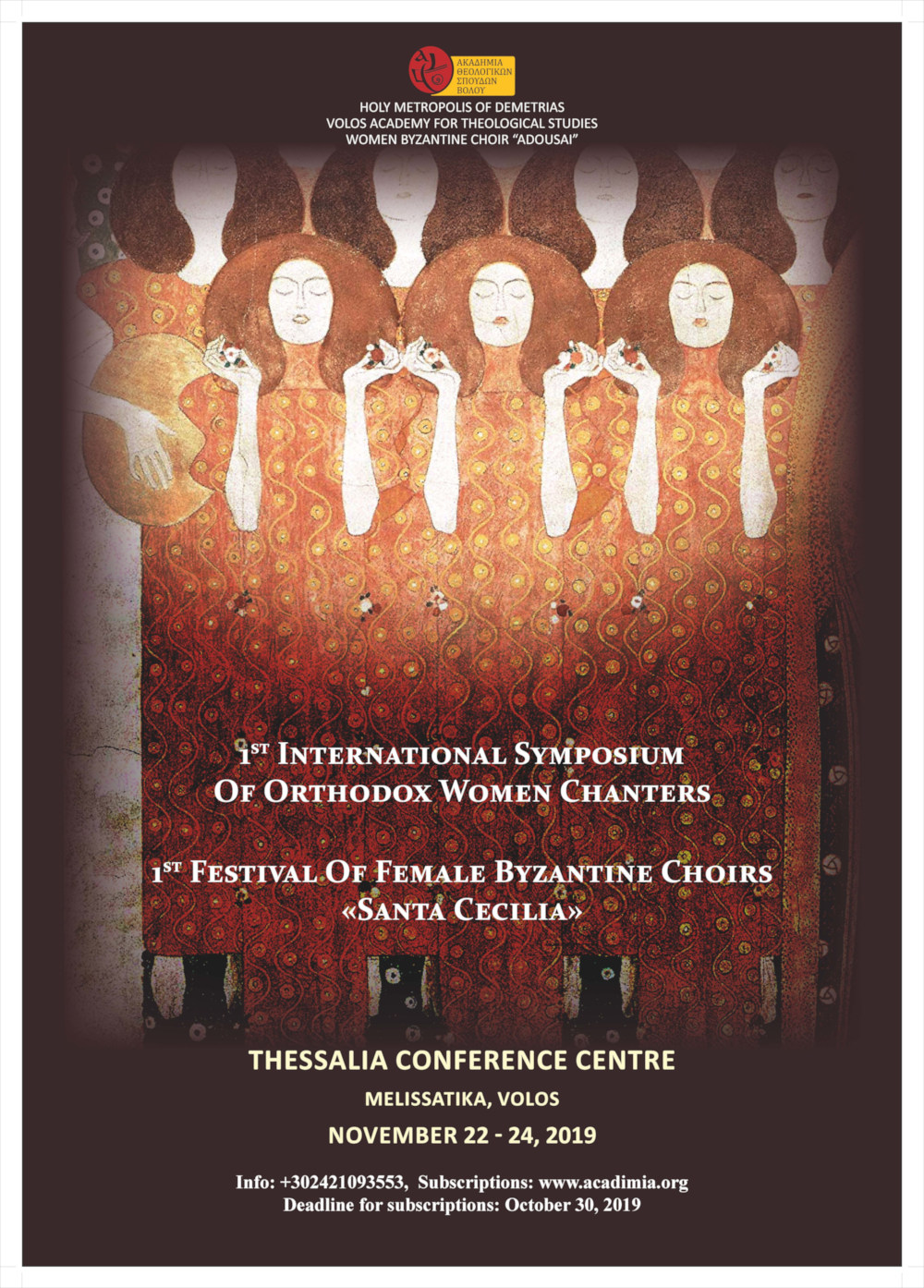 1st International Symposium Of Orthodox Women Chanters & 1st Festival Of Female Byzantine Choirs